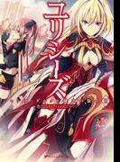 ユリシーズ ジャンヌ・ダルクと錬金の騎士 III(ダッシュエックス文庫DIGITAL)