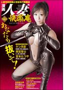 漫画人妻快楽庵 Vol.1