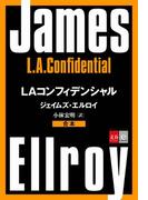 合本 LAコンフィデンシャル【文春e-Books】(文春e-book)