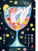 奥様はクレイジーフルーツ(文春e-book)