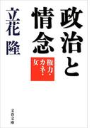 政治と情念 権力・カネ・女(文春文庫)