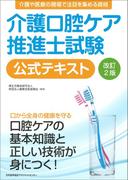 介護口腔ケア推進士試験公式テキスト 口腔ケアの基本知識と正しい技術が身につく! 改訂2版