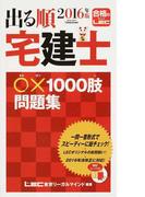 出る順宅建士○×1000肢問題集 2016年版