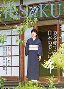 和の生活マガジン 花saku 2016年6月号