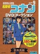 名探偵コナンDVDコレクション 9 バイウイークリーブック