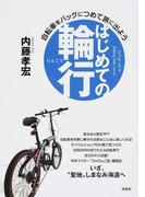 はじめての輪行 自転車をバッグにつめて旅に出よう
