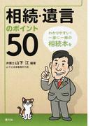 相続・遺言のポイント50