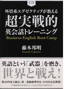 外資系エグゼクティブが教える超実戦的英会話トレーニング