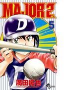 MAJOR 2nd 5 (少年サンデーコミックス)