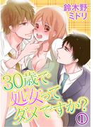 【1-5セット】30歳で処女ってダメですか?(いけない愛恋)