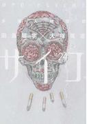 多重人格探偵サイコ 24 (角川コミックス・エース)