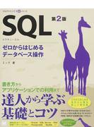 SQL ゼロからはじめるデータベース操作 第2版