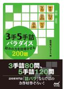 3手5手詰パラダイス 詰みの力を倍増させる200題(マイナビ将棋文庫)