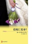 花嫁に変身?(ハーレクイン・リクエスト)