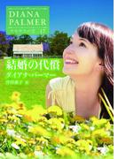 結婚の代償【ハーレクインSP文庫版】(ハーレクインSP文庫)