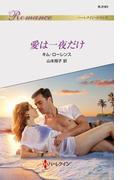 愛は一夜だけ(ハーレクイン・ロマンス)