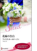 花嫁の告白(ハーレクイン・セレクト)
