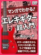マンガでわかる! エレキギター超入門(impress QuickBooks)