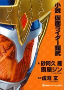 小説 仮面ライダー鎧武(講談社キャラクター文庫)