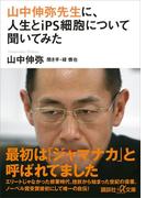 山中伸弥先生に、人生とiPS細胞について聞いてみた(講談社+α文庫)