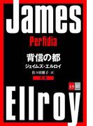 合本 背信の都【文春e-Books】(文春e-book)