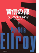 背信の都(下)(文春e-book)
