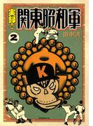 実録!関東昭和軍(2)