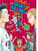 GIANT KILLING(40)