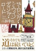 ザ・ロング・アンド・ワインディング・ロード 東京バンドワゴン(集英社文芸単行本)