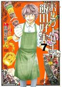 おとりよせ王子飯田好実 7 (ゼノンコミックス)
