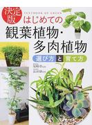 はじめての観葉植物・多肉植物選び方と育て方 決定版 TEXTBOOK OF GREEN