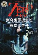 ZERO (角川ホラー文庫 猟奇犯罪捜査班・藤堂比奈子)(角川ホラー文庫)