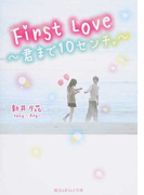 First Love 君まで10センチ。