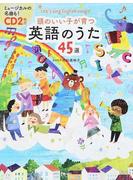 頭のいい子が育つ英語のうた45選 Let's sing English songs!