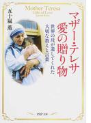 マザー・テレサ愛の贈り物 世界の母が遺してくれた大切な教えと言葉