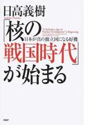 「核の戦国時代」が始まる 日本が真の独立国になる好機