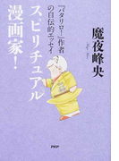 スピリチュアル漫画家! 『パタリロ!』作者の自伝的エッセイ