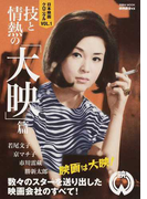 日本映画クロニクル VOL.1 技と情熱の「大映」篇