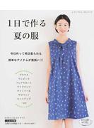 1日で作る夏の服 今日作って明日着られる簡単なアイテムが勢揃い!!