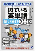 イメージと語源でよくわかる似ている英単語使い分けBOOK