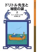 【全1-2セット】ドリトル先生と秘密の湖(岩波少年文庫)