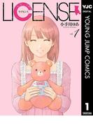【全1-2セット】LICENSE ライセンス(ヤングジャンプコミックスDIGITAL)