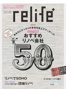 relife+ vol.21 おすすめリノベ会社50/リノベでSOHO ジワジワきてる!?団地リノベ/どうする?ソファ選び