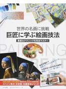 巨匠に学ぶ絵画技法 世界の名画に挑戦 豊富なテクニックを完全マスター