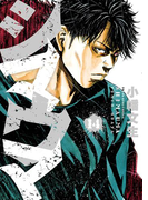 シマウマ(14)(YKコミックス)