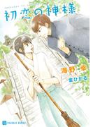 初恋の神様【特別版】(シャレード文庫)