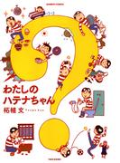 わたしのハテナちゃん(バンブーコミックス)