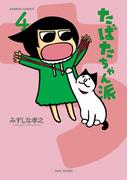 たばたちゃん派(4)(バンブーコミックス 4コマセレクション)