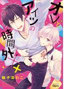 オレとアイツの時間外××(バンブーコミックス 麗人uno!コミックス)