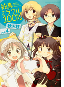 純真ミラクル100% 4巻(まんがタイムコミックス)